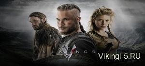 Викинги 5 сезон 1 серия